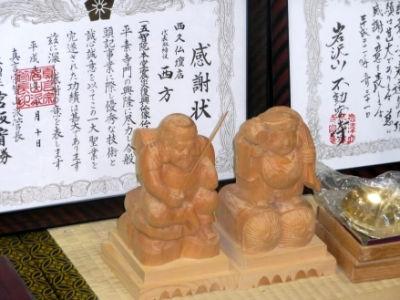 Les Dieux Japonais