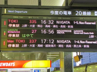 Panneau d'affichage des trains