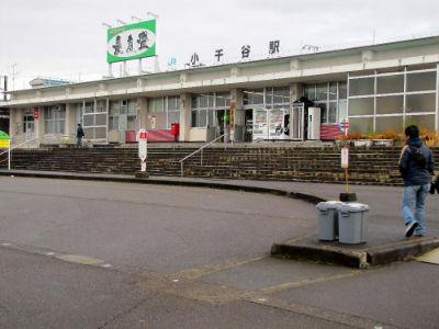 La gare de Ojiia